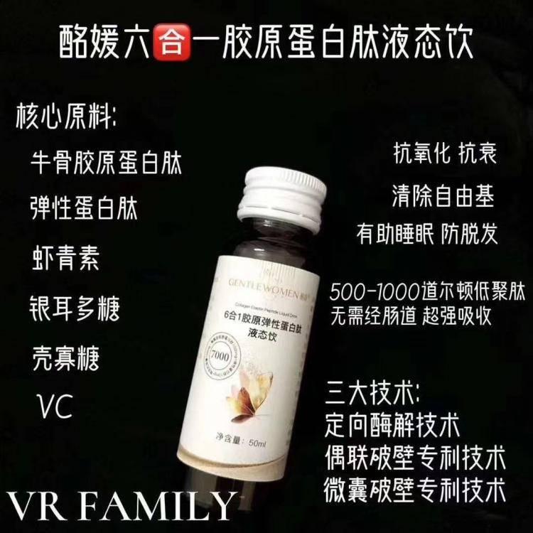 酩媛6合1胶原弹性白蛋肽